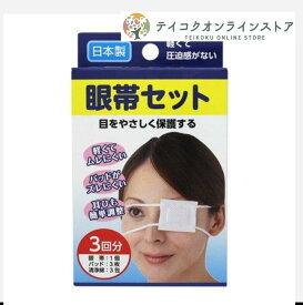 眼帯セット