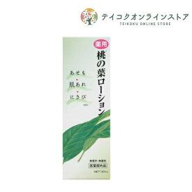 桃の葉ローション(薬用)(180ML)