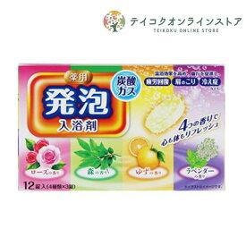 薬用発泡入浴剤(12錠入り)