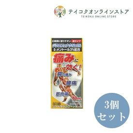 【第2類医薬品】【送料無料】(3個セット) ジクペタスZローションα (80ml)