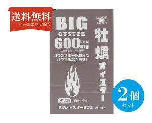 【送料無料】(2個セット)BIG牡蠣 600mg 10包40粒 広島県産 カキ すっぽん マムシ 精力強壮 滋養強壮 サプリメント