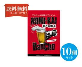 【送料無料】(10個セット)白鳥製薬 NOMI-KAI BanCho 飲み会番長 4粒 サプリメント アンフィス