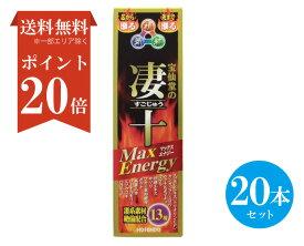 ポイント20倍【送料無料】(20本セット)宝仙堂 凄十マックスエナジー(50ml)