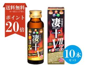 ポイント20倍【送料無料】(10本セット)宝仙堂 凄十 マックスエナジーVII(50ml)