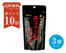 ポイント10倍【送料無料】(3個セット)サンヘルス 黒コウジ酢カプセル 150cp