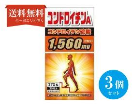 【送料無料】(3個セット)サンヘルス コンドロイチンA 270粒