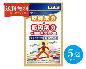 【送料無料】(5個セット)サンヘルス ロコヘルス 90粒