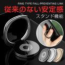 バンカーリング 落下防止 スマホリング ホールドリング スタンド ホルダー 指輪型 バンカーリング iphone6s plus iPhone7 iPhone7 ...