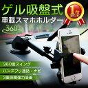 車載ホルダー iPhone スマートフォン スマホホルダー 車載用 車載スタンド スマホスタンド 強力吸盤 伸縮アーム車載ホルダー iPhone7/iPhone...