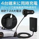 車載充電器 4USBポート 同時充電 7.2A 急速充電 LED表示ランプ 電圧測定 車載充電アダプタ 車中泊 タブレット iPhone7 Plus スマートフ...