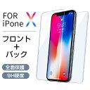 iphonex ガラスフィルム iPhoneX ガラスフィルム 前後 全面保護 3D 指紋 iphone x Edition 強化ガラスフィルム iphoneXフィルム ガラスフィルム 薄型 耐衝撃 硬度9H 高透過率 全面 アイフォンx 強化ガラスフィルム 3D iphone x ケース 液晶保護フィルム