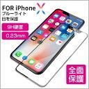 iphone x ガラスフィルム ブルーライトカット iPhonexガラスフィルム iphonex ガラス保護フィルム 全面 保護フィルム 0.23mm 硬度9H 強化ガラスフィルム iPhonex