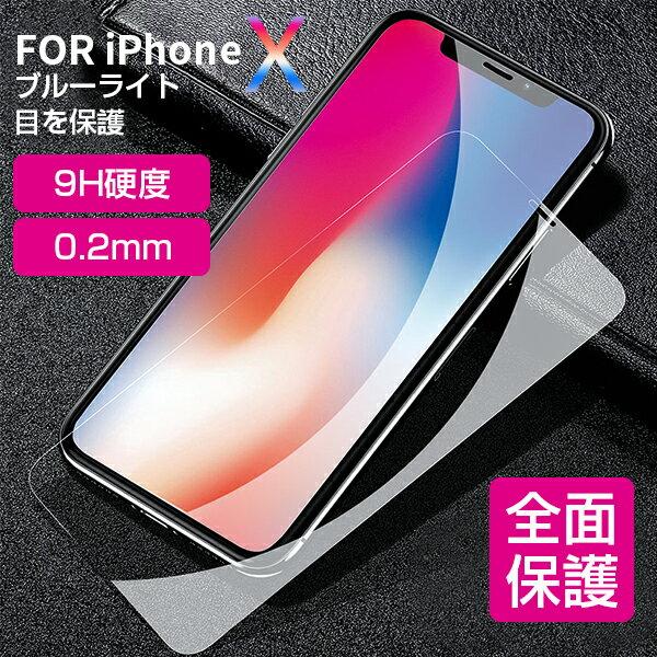 iphone x ガラスフィルム ブルーライトカット iPhonexガラスフィルム 透明 iphonex ガラス保護フィルム 全面 保護フィルム 硬度9H 強化ガラスフィルム iPhonex 液晶保護フィルム 透明 アイフォンx iphone x ケース 強化ガラス ブルーライト