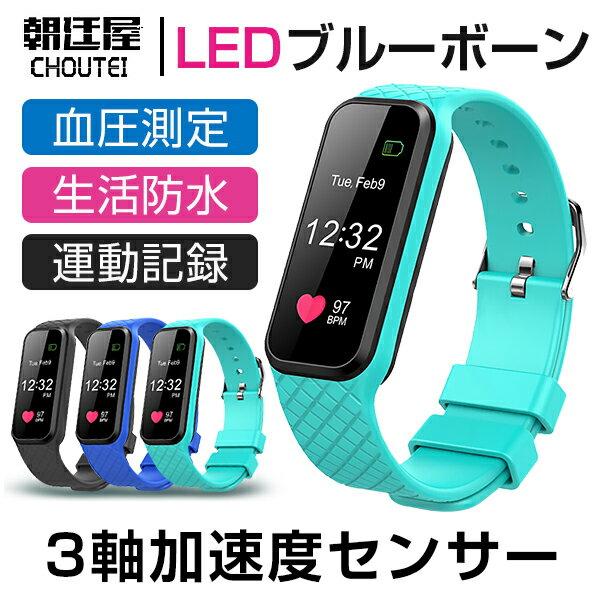 スマートウォッチ line 対応 活動量計 心拍計 歩数計 IP67防水 Bluetooth4.0 USB急速充電 日本語説明書 LED画面表示 着信通知 電話通知 SMS通知 睡眠検測 アラーム 時計 iphone iOS & Android フィットネスリストバンド