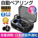 「進化型&自動ペアリング」bluetooth イヤホン カナル型 ワイヤレスイヤホン Bluetooth5.0 IPX7防水 両耳通話 音量調…