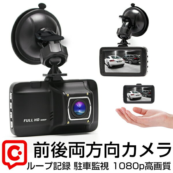 ドライブレコーダー 前後カメラ 駐車監視 フロント170°/バック120°スタンダード 1080P Full HD 170度広角 300万画素 3.0インチ 小型ボディループ録画 動体検知 暗視機能 衝撃録画 常時録画 上書き録画 Gセンサー搭載 ドラレコ 高速起動 英語/日本語対応