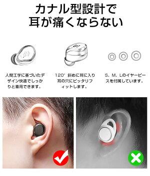 自動接続カナル型疲れにくい痛くない両耳片耳Bluetooth5.0高音質分離式通話CVC8.0AACコーデック最大630時間待機3000mAh電池持ち箱収納自動充電