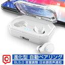 「進化型&自動ペアリング」bluetooth イヤホン カナル型 ワイヤレスイヤホン Bluetooth5.0 IPX7防水 ワイヤレス ヘッ…
