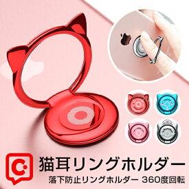 スマホリング 落下防止 猫 ホールドリング スタンド ホルダー 指輪型 スマホリング iphone6s plus iPhone7 iPhone7 Plus プラス galaxy s8/s8+ 超薄型 全機種対応 スマートフォンスタンド タブレット アイフォン スマホリング
