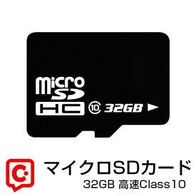 MicroSDメモリーカード 32GB 高速Class10 マイクロ SDカード メール便 送料無料 NCK32G