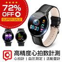 「父の日プレゼント」itDEAL スマートウォッチ NY03 丸型 iphone 対応 android 対応 line 対応 IP68防水 血圧計 活動…