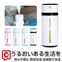 加湿器 卓上 オフィス 車載 加湿器 日本説明書付き 車用 おしゃれ 超音波式加湿器 USB ミニ加湿器 ペットボトル 車内 …