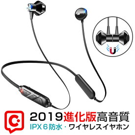 bluetooth イヤホン ワイヤレスイヤホン 防水 インナーイヤ型 Bluetooth5.0 スポーツ 両耳 ブルートゥース イヤホン 音量調整 低音重視 マイク付き マグネット IPX6防水 AAC対応 Siri対応 iPhone/iPod/Android対応 2020