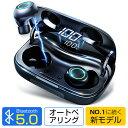 「楽天1位」「超軽量」 ワイヤレスイヤホン 3800mAh bluetooth イヤホン 完全 ブルートゥース イヤホン Bluetooth5.0 …