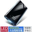 「楽天1位」モバイルバッテリー 25000mAh 大容量 2.1A 急速充電 LEDライト機能 薄型 PSE認証済 4USB出力ポート 20000m…