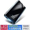 「楽天ロジ直送」「楽天1位」モバイルバッテリー 25000mAh 大容量 2.1A 急速充電 LEDライト機能 薄型 PSE認証済 4USB…