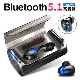 「楽天ロジ直送」「2020年最新 Bluetooth5.1」ワイヤレスイヤホン Bluetooth イヤホン Bluetooth5.1 3000mAh 軽型 ブルートゥース 自動ペアリング 高音質 通話 左右分離型 音量調整 IPX7防水 両耳 片耳 マイク内蔵 音量調整 iPhone/Android対応