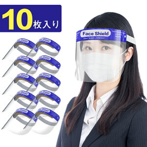 フェイスシールド 在庫あり 10枚セット 顔面保護マスク フェイスカバー Mask 透明マスク 透明シールド 防塵 マスク 曇り止め スプラッシュシールド 鼻 目を保護 顔面カバー 軽量 通気性 安全