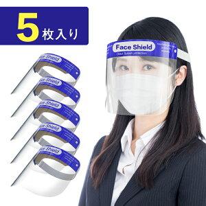 蒸れない フェイスシールド 5枚セット 在庫あり 顔面保護マスク フェイスカバー Mask 透明マスク 透明シールド 防塵 マスク 曇り止め スプラッシュシールド 鼻 目を保護 顔面カバー 軽量 通気