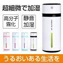 「あす楽」加湿器 卓上 オフィス 車載 加湿器 日本説明書付き 車用 おしゃれ 超音波式加湿器 USB ミニ加湿器 ペットボ…