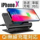 「あす楽」ワイヤレス充電器 急速充電 Qi ワイヤレス 充電器iPhone Galaxy Qi iphone8 iphone8 plus iphonex 置くだ...