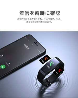 スマートウォッチ日本語説明書活動量計心拍計血圧測定歩数計IP67防水Bluetooth4.0USB急速充電スマートブレスレット着信通知電話通知SMS通知消費カロリー睡眠検測アラーム時計iphoneiOS&Androidフィットネスリストバンド贈り物