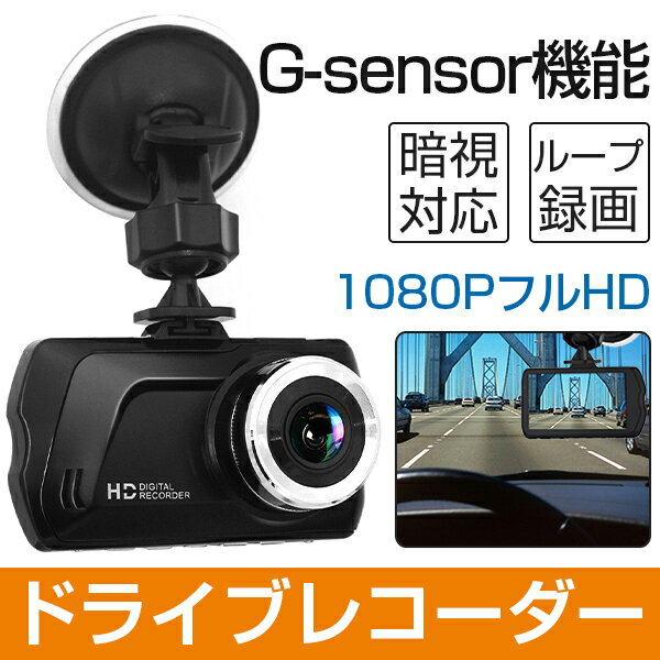 ドライブレコーダー 駐車監視 スタンダード 1080P Full HD 140度広角 300万画素 3.0インチ ブラック 小型ボディループ録画 動体検知 暗視機能 衝撃録画 常時録画 上書き録画 Gセンサー搭載 ドラレコ 高速起動 日本語説明書付き 英語/日本語対応