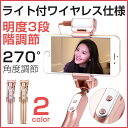 Bluetooth セルカ棒 ブルートゥース LEDライト付 自撮り棒 iPhone8 iPhone7 Plus プラス iphone6s plus Xperi...