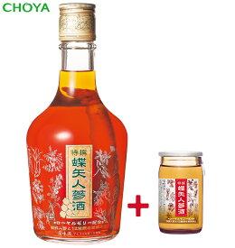 チョーヤ 『蝶矢特選人参酒 700ml+60ml 』 ロングセラー商品! ローヤルゼリーも配合し、梅酒で風味を加えています! 【通販限定】 【贈答対応】
