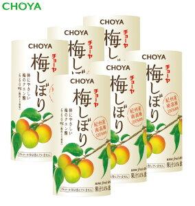 チョーヤ 梅ジュース 『 梅しぼり カートン 125ml 6本入り 』 14%紀州産完熟南高梅果汁入り飲料 無添加