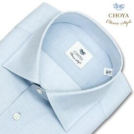CHOYA Classic Style 長袖 ワイシャツ メンズ 春夏秋冬 ブルー無地 ワイドカラーシャツ   綿:100% ブルー(ccd110-250)