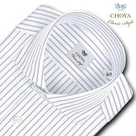 CHOYA Classic Style 長袖 ワイシャツ メンズ 春夏秋冬 綿100% ブルーストライプ カッタウェイシャツ   綿:100% ブルー(ccd901-450)(200319des)(200604ssd)