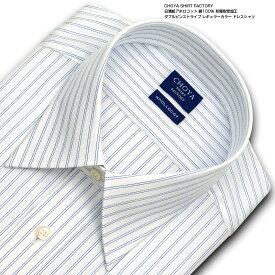 CHOYA SHIRT FACTORY 日清紡アポロコット 長袖 ワイシャツ メンズ 春夏秋冬 形態安定加工 ダブルピンストライプ レギュラーカラー | 綿:100% ブルー 高級 上質 (cfd823-452)(sa1)