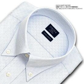 CHOYA SHIRT FACTORY 日清紡アポロコット 長袖 ワイシャツ メンズ 春夏秋冬 形態安定加工 ブルーピンストライプ ボタンダウン | 綿:100% 高級 上質 (cfd824-450)(sa1)