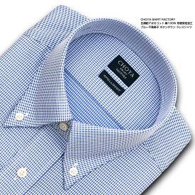 CHOYA SHIRT FACTORY 日清紡アポロコット 長袖 ワイシャツ メンズ 春夏秋冬 形態安定加工 ブルー千鳥格子 ボタンダウン | 綿:100% 高級 上質 (cfd824-455)(sa1)