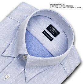 CHOYA SHIRT FACTORY 日清紡アポロコット 長袖 ワイシャツ メンズ 春夏秋冬 形態安定加工 ブルーヘリンボーンストライプ スナップダウン | 綿:100% 高級 上質 (cfd825-455)(sa1)