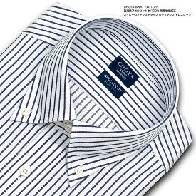 CHOYA SHIRT FACTORY スリムフィット アポロコット 長袖 ワイシャツ メンズ 春夏秋冬 形態安定加工 ネイビーロンドンストライプ ボタンダウン|綿:100%(cfd833-455)(sa1)