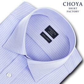 CHOYA SHIRT FACTORY 日清紡アポロコット 長袖 ワイシャツ メンズ 春夏秋冬 形態安定加工 ブルーヘリンボンストライプ セミワイドカラーシャツ|綿:100% ブルー(cfd950-250) feature01