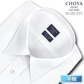CHOYA SHIRT FACTORY スリムフィット 日清紡アポロコット 半袖 ワイシャツ メンズ 夏 形態安定加工 白 ホワイト ブロード レギュラーカラーシャツ|綿:100% (cfn003-100) 就活 冠婚葬祭