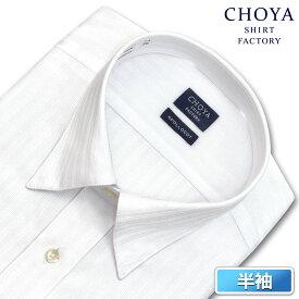 C-CHOYA SHIRT FACTORY 日清紡アポロコット 半袖 ワイシャツ メンズ 夏 形態安定加工 白ドビーストライプ スナップダウンシャツ|綿:100% ホワイト チョーヤシャツ(cfn432-200) (200701s)(sa1)